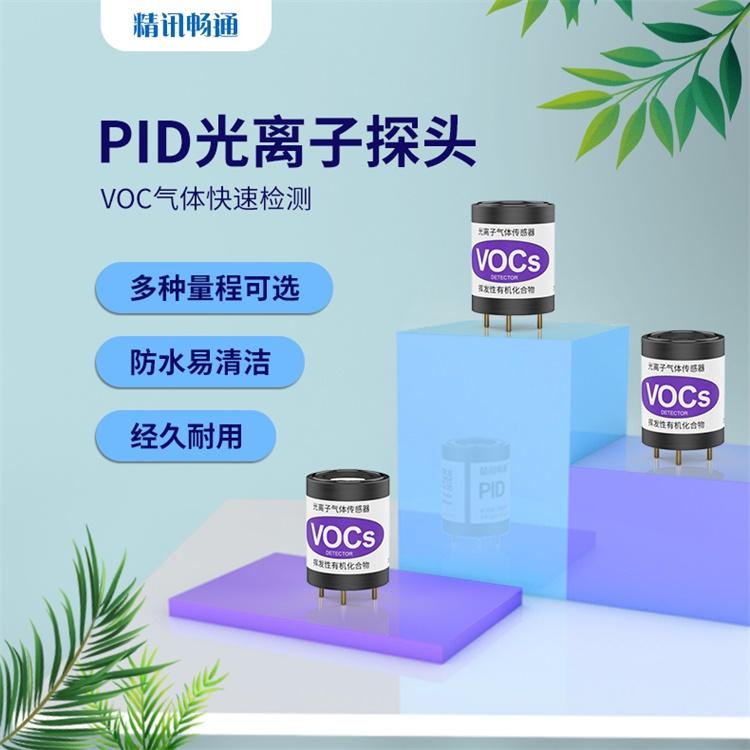 PID光离子传感器