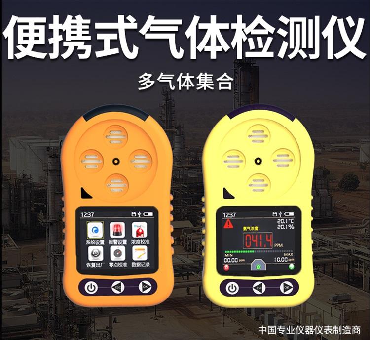 便携四合一气体检测仪